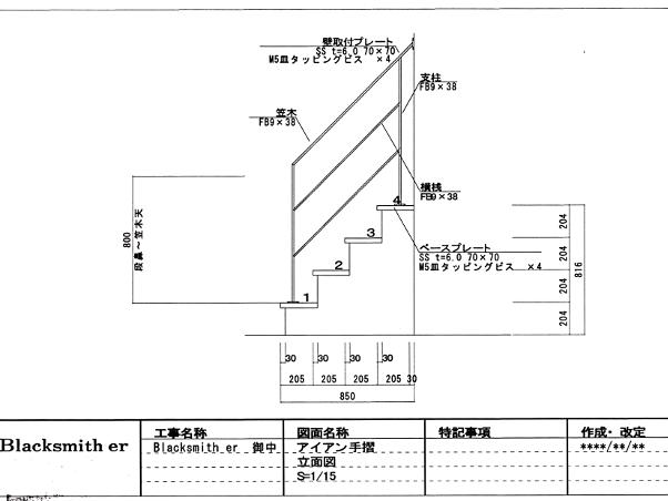 フラットバーの階段手摺り図面階段4段分